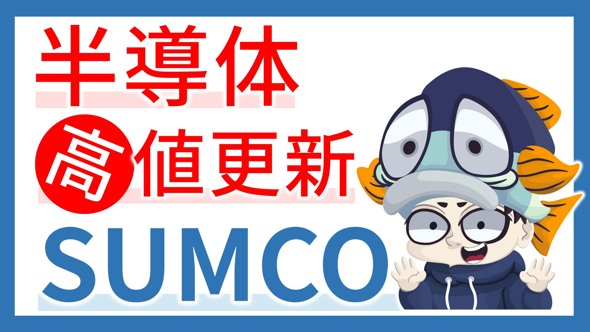 SUMCOが高値突破してた件。3つのポイントと通期決算分析