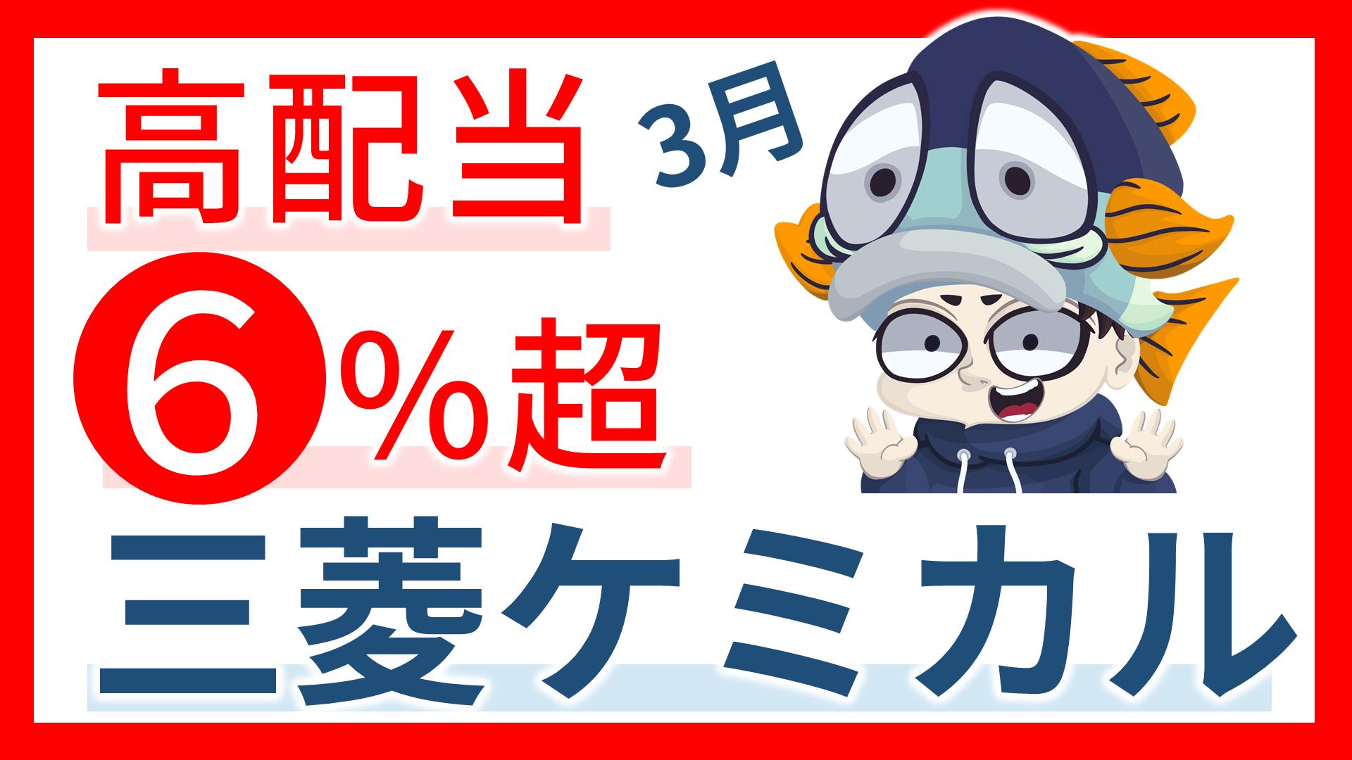 利回り6%超!高配当で3月決算の三菱ケミカル株 3つの魅力とは?