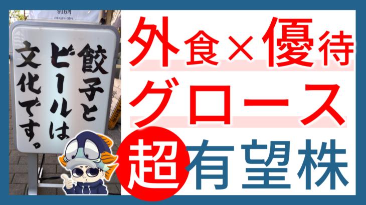 優待&グロース株!外食チェーンの超有望銘柄とは?