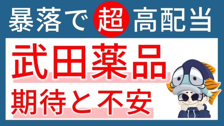 【3月】暴落で超高配当!武田薬品工業が抱える期待と不安とは?