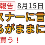 【運用報告:8月15日】決算またぎで爆損大魔王きたる!?