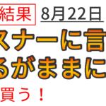 【運用報告:8月22日】まさかのコプロHD大爆発!