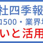 会社四季報・プロ500・業界地図の違いと見方とは?