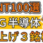 グローバルニッチトップ100選の銘柄リスト更新しました!