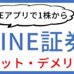 LINE証券の特徴&メリット・デメリットについて解説!