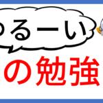 【in大阪】ゆるーい株の勉強会#4やります💡