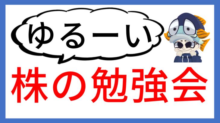 【20,30代限定】9/26ゆるーい株の勉強会やります💡