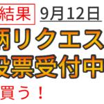 【ライブ配信報告:9月12日】9銘柄をリアルタイム分析しました!