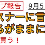 【ライブ配信報告:9月5日】11銘柄をリアルタイム分析しました!