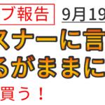 【ライブ配信報告:9月19日】9銘柄をリアルタイム分析しました!
