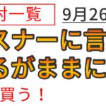 【ライブ配信報告】第13回:9月26日 10銘柄をリアルタイム分析しました!
