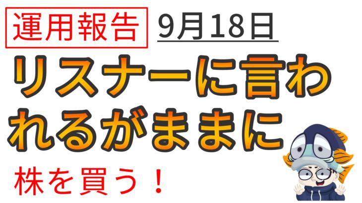 【運用報告:9月19日】ブロードバンドタワーでストップ高ゲット&爆益!