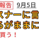 【運用報告:9月5日】サンアスタリスクde爆益デス!
