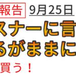 【運用報告:9月26日】爆益&爆損で結局ドロー!?