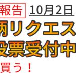 【運用報告:10月2日】途中まで爆益も最後にトランプショック直撃!