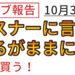 【ライブ配信報告】第14回:10月4日 13銘柄をリアルタイム分析しました!
