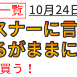 【ライブ配信報告】第17回:10月24日 14銘柄をリアルタイム分析しました!
