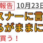 【運用報告:10月23日】もうPFを見ないなんて言わないよ絶対