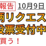 【運用報告:10月9日】企画スタート最高益!そのPFとは?