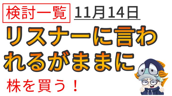 【ライブ配信報告】第20回:11月14日 9銘柄をリアルタイム分析しました!