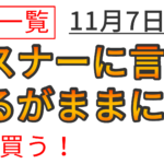 【ライブ配信報告】第19回:11月7日 10銘柄をリアルタイム分析しました!