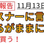 """【運用報告:11月14日】持ち株にバブル到来!爆上げを支える""""神銘柄""""とは?"""