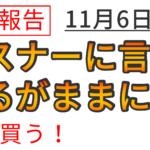 【運用報告:11月6日】まさかの'持ち株全部′プラ転!ピンチを救った神銘柄とは?