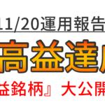【運用報告:11月20日】企画開始から最高益✨株価爆上げ'神銘柄'はこれだ!