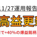 【運用報告:11月27日】最高益さらに更新✨2週間で+40%の'神銘柄'とは?
