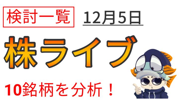 【ライブ配信報告】第23回:12月5日 10銘柄をリアルタイム分析しました!