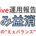 """【運用報告:12月11日】含み益から株価暴落!""""損切りのえぇバランス""""とは?"""