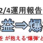 【運用報告:12月4日】まさかの暴落…'かつをが抱える爆弾'とは?