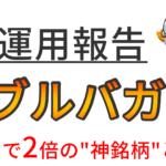 """【運用報告:12月18日】祝・ダブルバーガー達成!2か月で2倍の""""神銘柄""""とは?"""