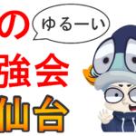 【in仙台】ゆるーい株の勉強会#5やります💡