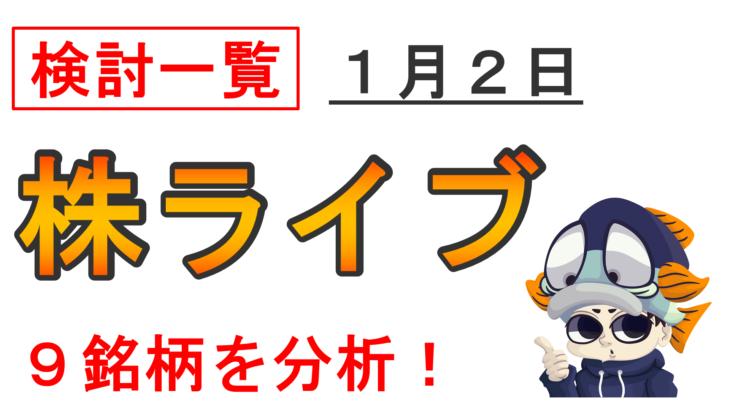 【ライブ配信報告】第27回:1月2日 9銘柄をリアルタイム分析しました!