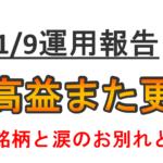 【運用報告:1月8日】PFは過去最高を大幅更新!持っててよかったあの銘柄とは?