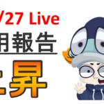 """【運用報告:2月27日】なんとか復活!""""日経平均が暴落なのに平常運転""""とは?"""