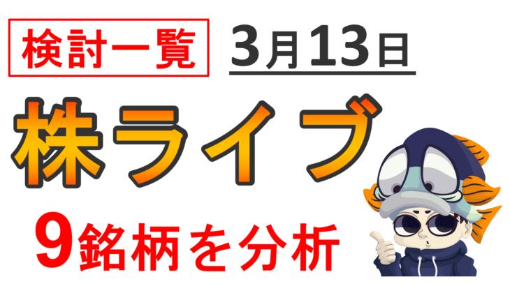 【ライブ配信報告】第37回:3月13日 9銘柄をリアルタイム分析しました!