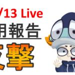 """【運用報告:3月13日】15万円台回復!""""反撃ののろし""""とは?"""