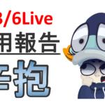 """【運用報告:3月6日】""""暴落でもカスリ傷のPF""""とは?"""