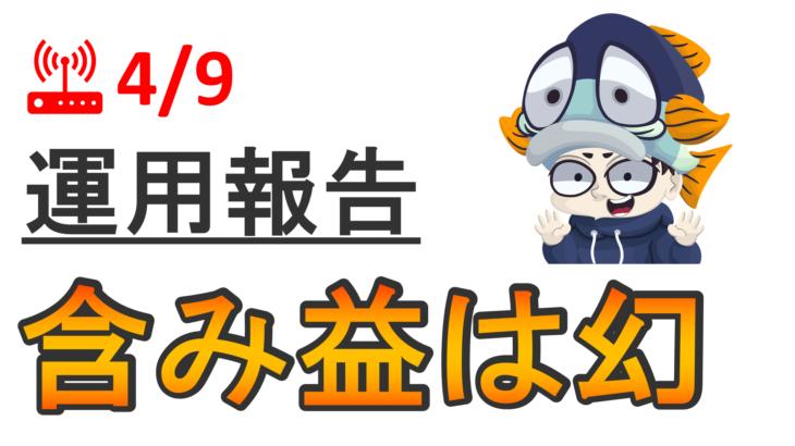 """【運用報告:4月9日】爆益から気づけば微増!""""含み益は幻""""とは?"""