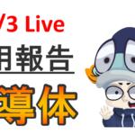 """【運用報告:4月2日】PF大幅入れ替え!""""春の半導体祭り""""とは?"""