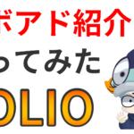 【ロボアド】FOLIO ROBO PROを紹介!実際に運用した実績と評価
