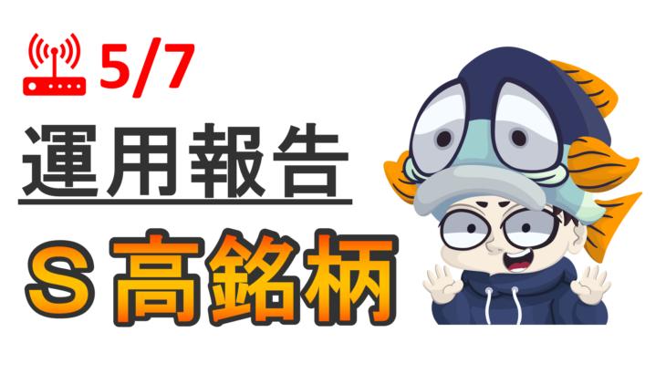 """【運用報告:5月7日】S高ゲット!""""神様、仏様、交換できる様""""とは?"""