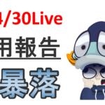 """【運用報告:4月30日】またもや暴落…""""俺を襲う連休前アノマリー""""とは?"""