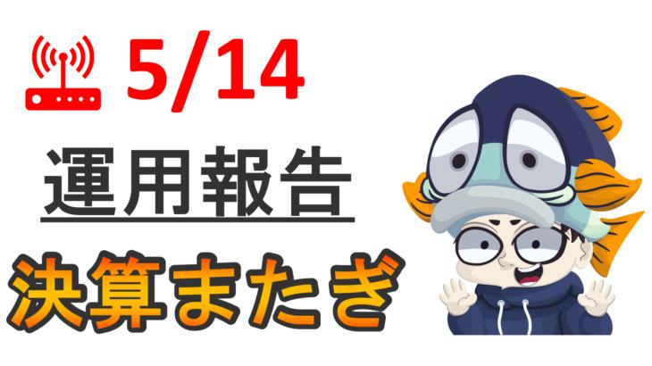 【運用報告:5月14日】暴落の1週間…うっかり決算跨ぎで爆上げした銘柄とは?