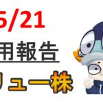 """【運用報告:5月21日】新規銘柄が活躍!PFを支えた""""好業績バリュー株""""とは?"""