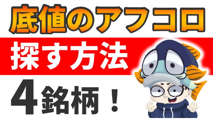 【6/9ゲリラライブ🦍報告】銘柄一覧表掲載!