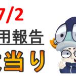 """【運用報告:7月2日】上場来高値で大当り!""""爆益で気持ちが楽っす""""とは?"""