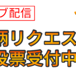 株ライブの分析銘柄リクエスト受付中!【第64回事前投票:10月2日(土)向け】